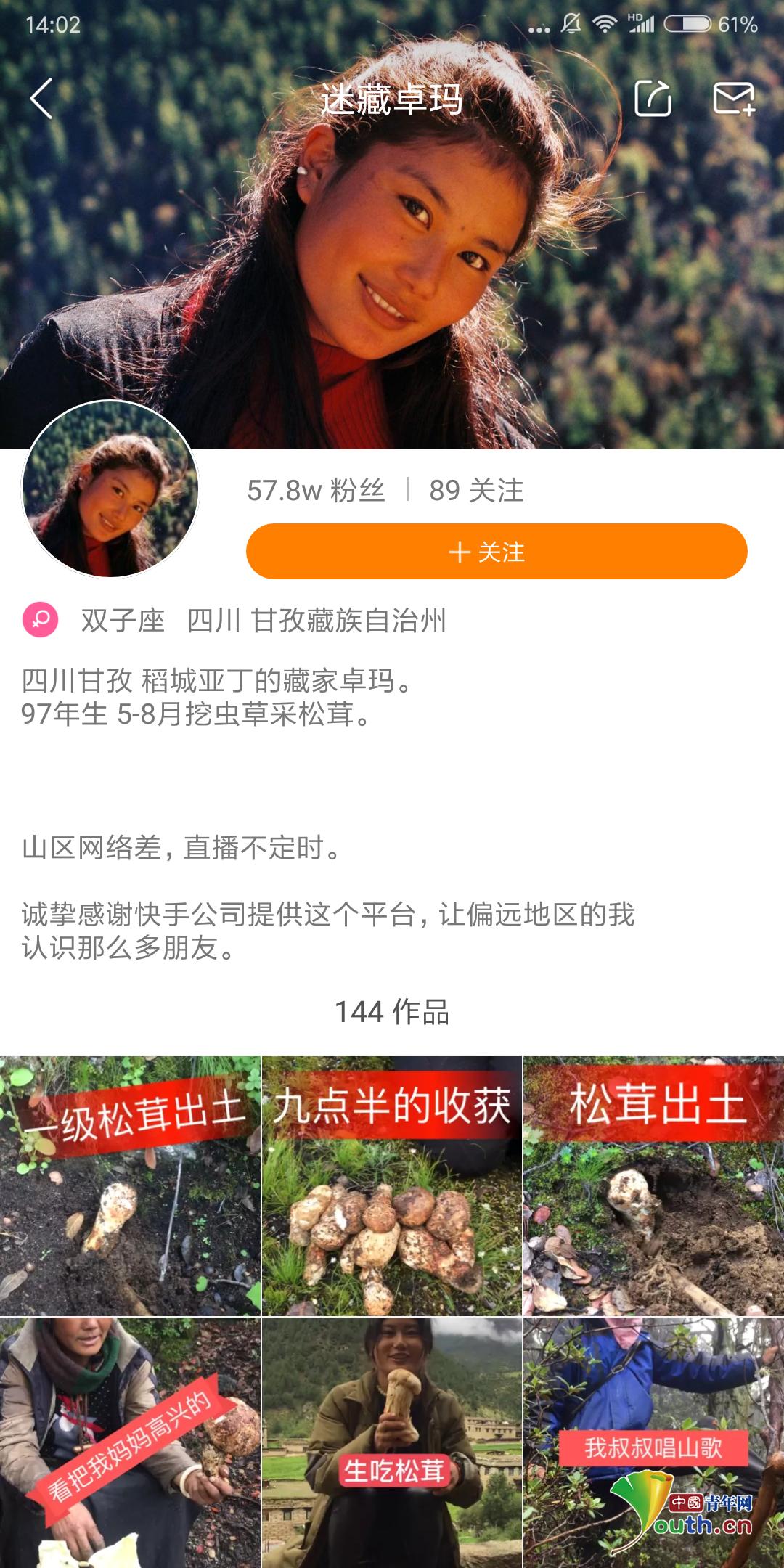 95后藏族家乡运势带火女生快手姑娘爱情白羊座特产2015图片