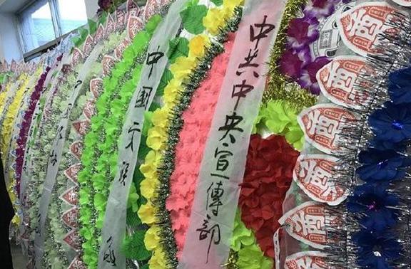 二月河追悼会在河南南阳举行 中国文联等送花圈.png