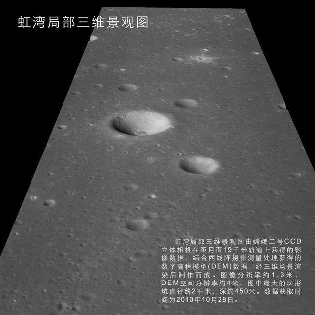 嫦娥四号成功着陆月球背面 中国青年网