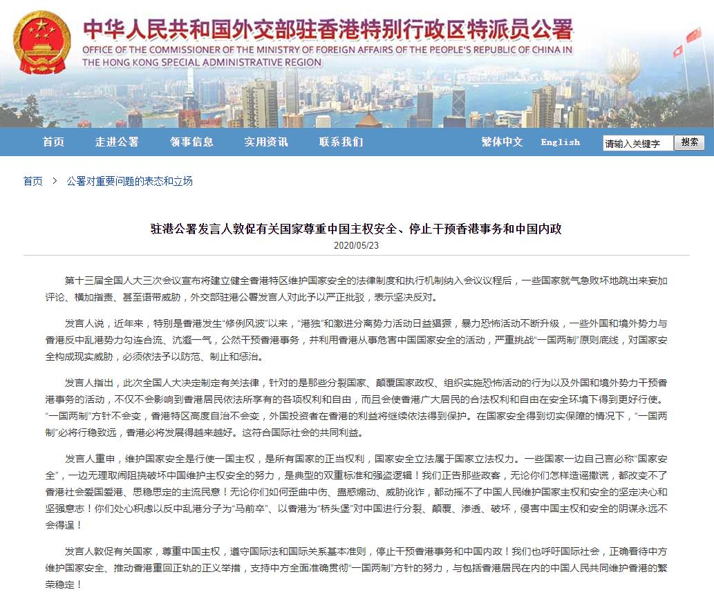驻港公署发言人敦促有关国家尊重中国主权安全